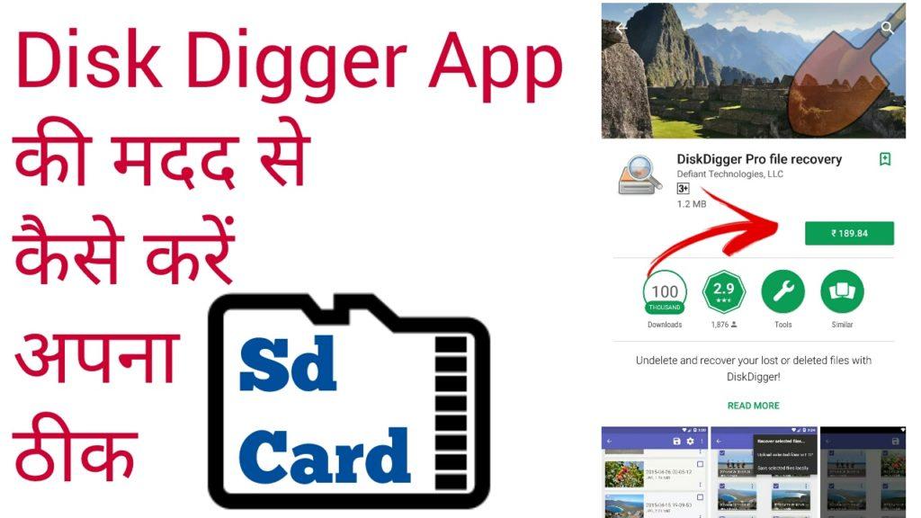 How to repair microSD card in hindi