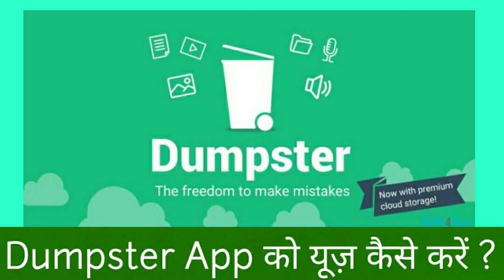 How to use Recycle bin on Smartphone with Dumpster App in hindi