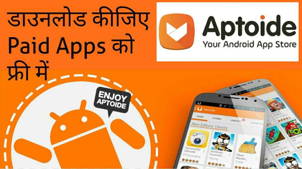 Aptoide App Store se free me app download kaise kare