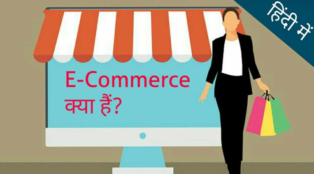 ECommerce kya hai in hindi