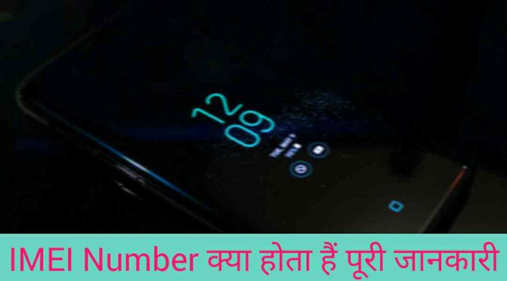 IMEI Number क्या होता हैं? Puri jankari hindi me