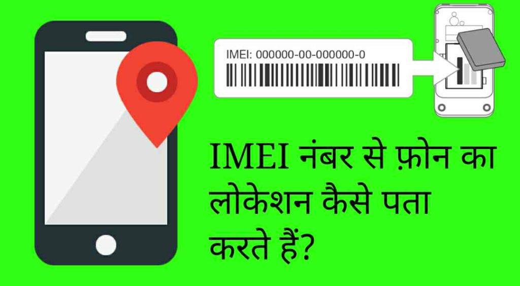 IMEI Number se phone Location ka pata kaise karte hai