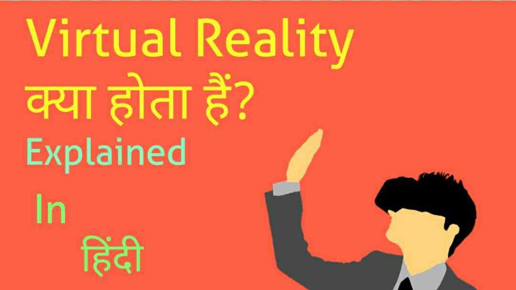 VR क्या होता हैं