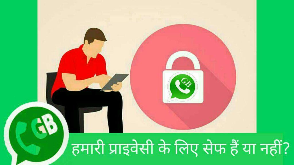 Gb Whatsapp क्या है क्या ये हमारी privacy ke liye thik hai