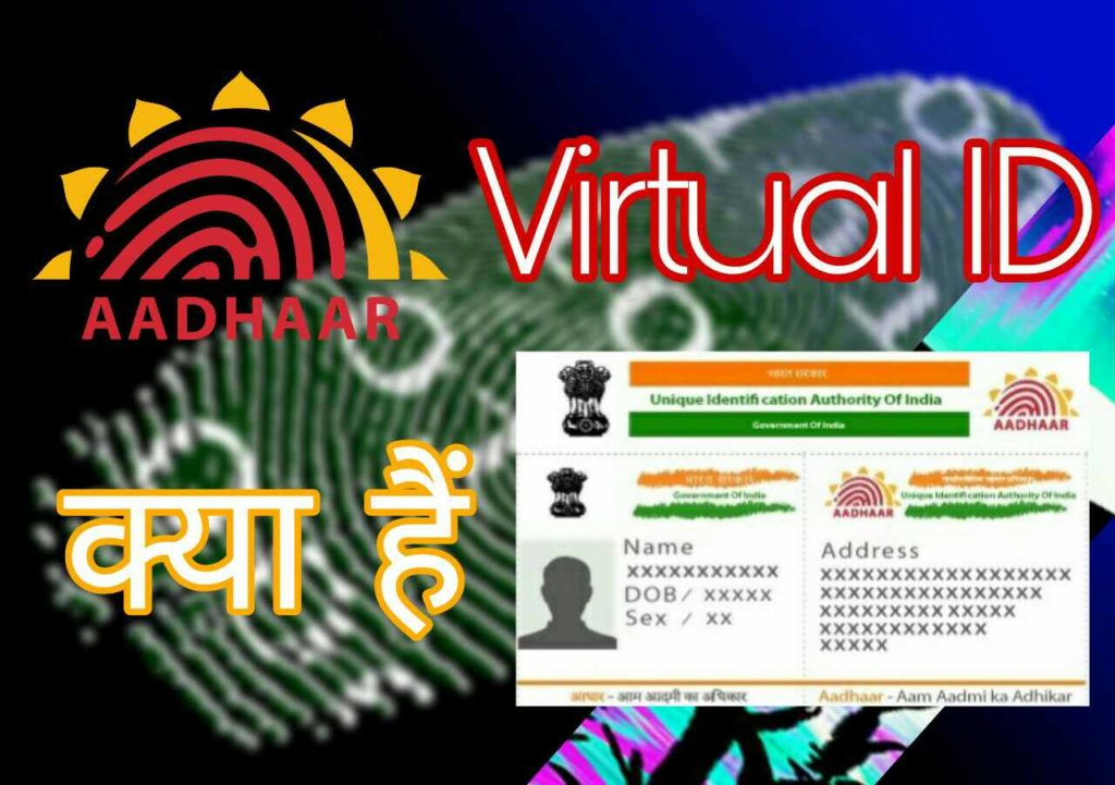 Aadhaar Virtual id kya hai kaise kaam karta hai