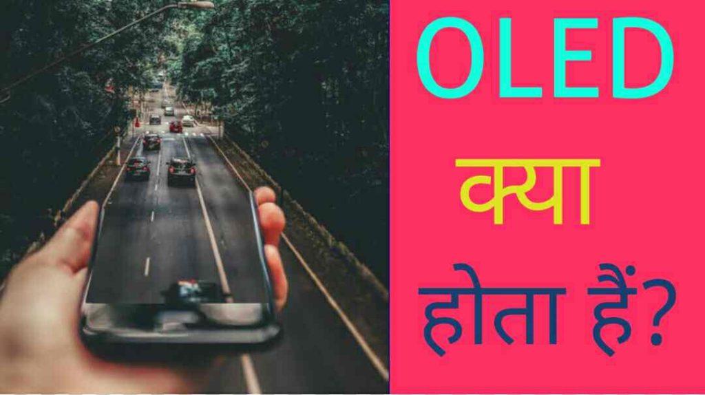 Old kya hota hai in hindi