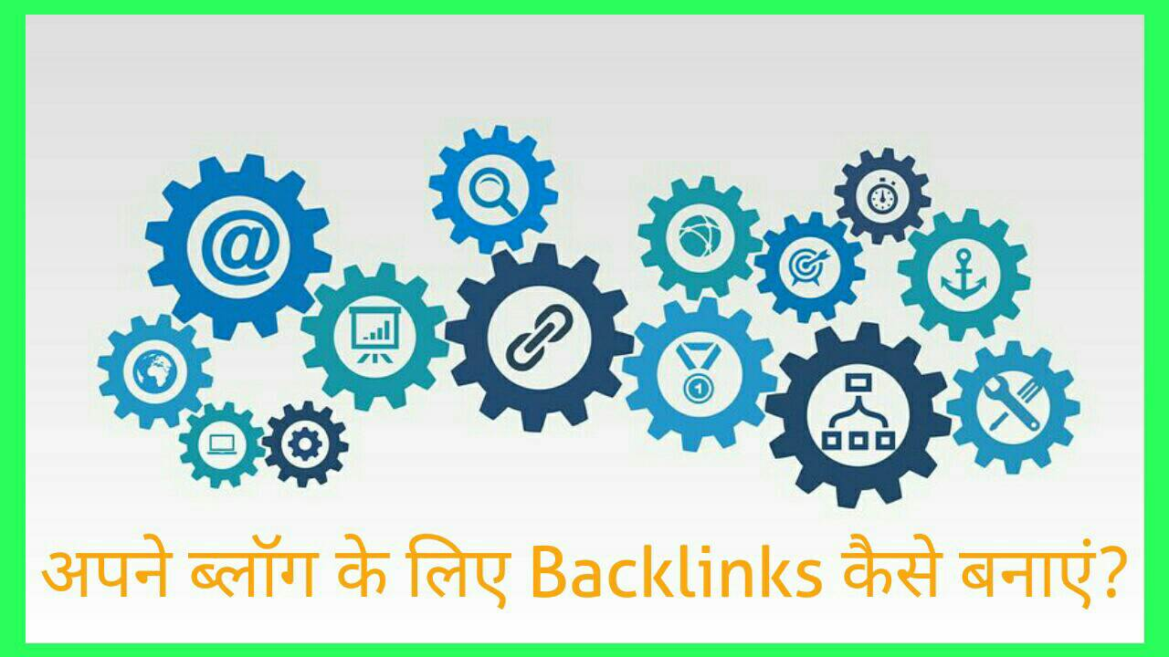 अपने ब्लॉग के लिए Backlinks कैसे बनाएं_