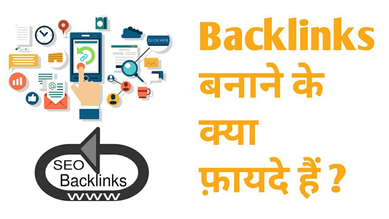 Backlinks बनाने के क्या फ़ायदे हैं _