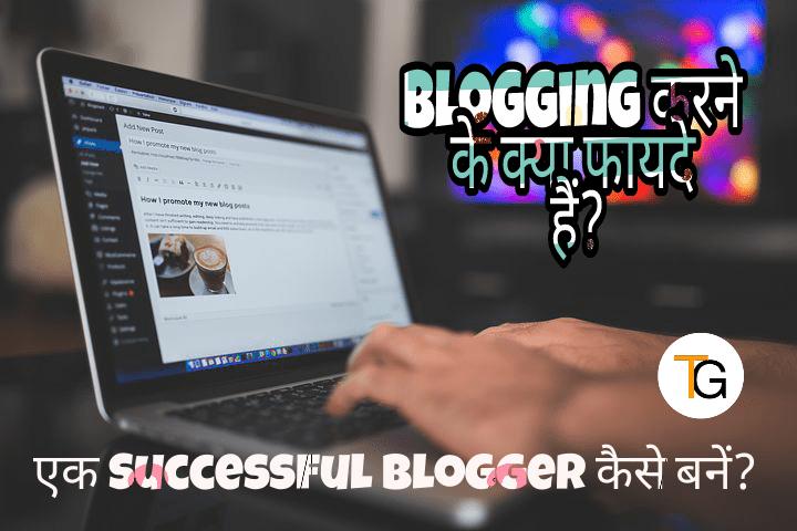 Blogging करने के क्या फ़ायदे हैं?