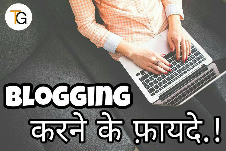 Blogging karne ke fayde