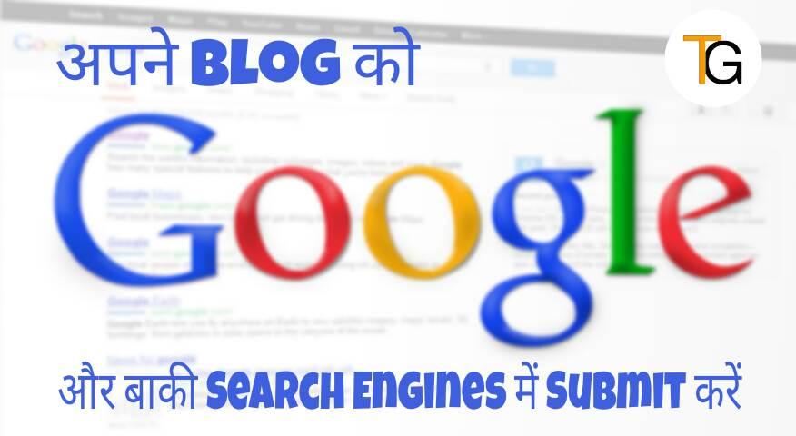 Apne blog ko Search engines me submit kare
