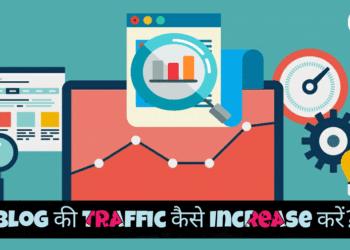 5+ आसान रास्ते ब्लॉग की ट्रैफिक को बढ़ाने के लिए -