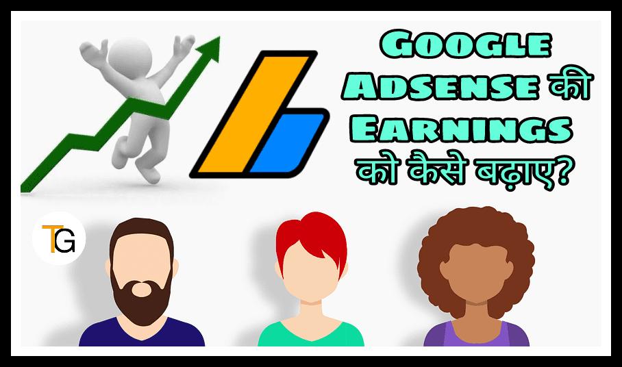 Google Adsense की Earnings को कैसे बढ़ाए?