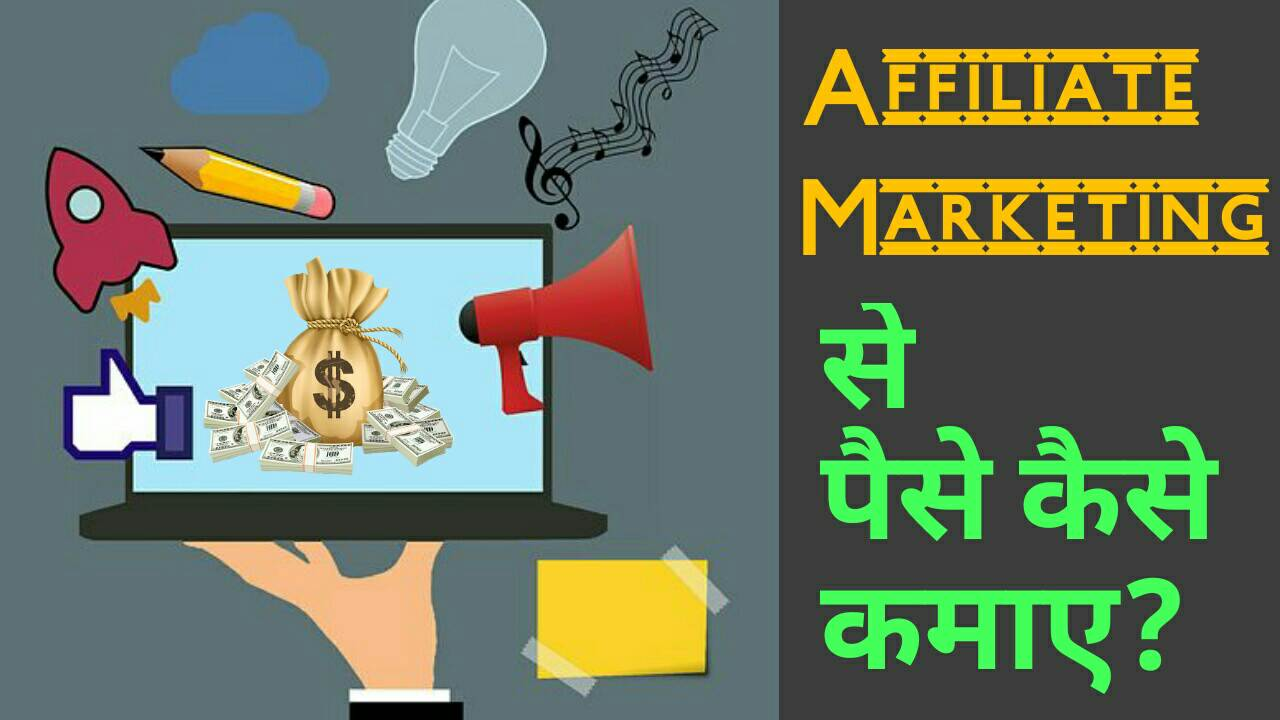 What is affiliate marketing and how to earn money by this