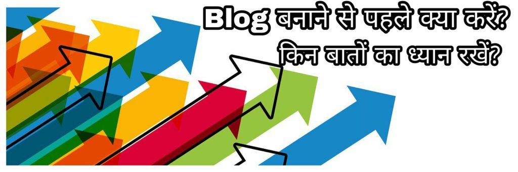 Blog बनाने से पहले किन बातों का ध्यान रखना चाहिए? और क्या करना चाहिए? Important Tips For Beginners -