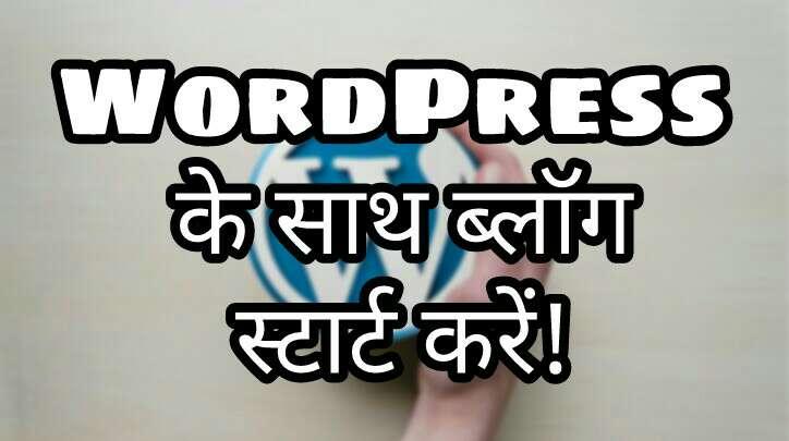 Wordpress पर ब्लॉग बनाएं