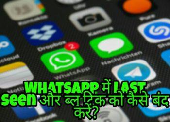 WhatsApp में Last Seen और ब्लू टिक को कैसे बंद करें?
