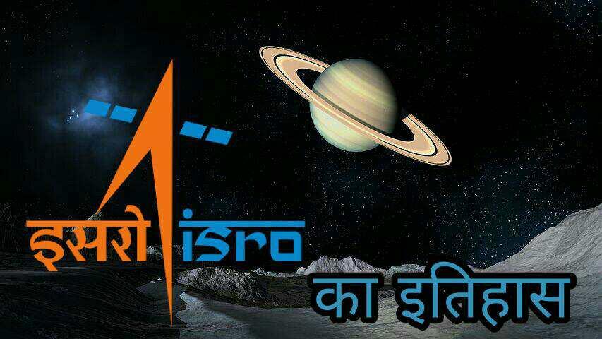 ISRO क्या हैं और इसकाइतिहास क्या हैं?