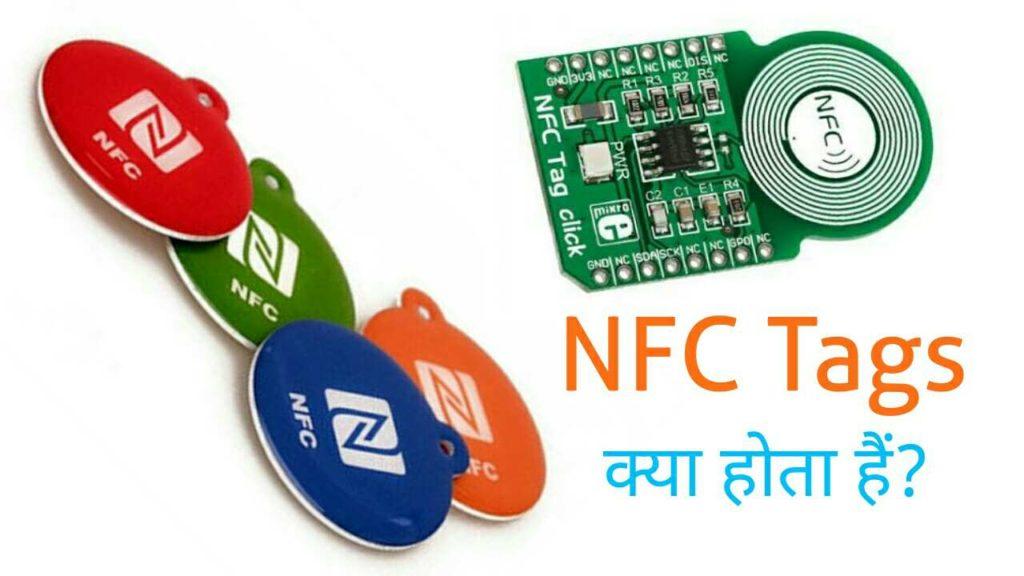 nfc tags क्या होता हैं