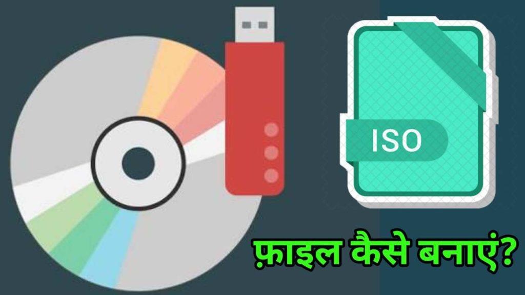 ISO File Kya Hota Hai? और ईएसओ फ़ाइल कैसे बनाएं?