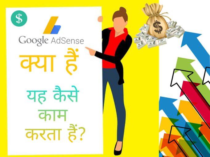 Google Adsenseक्या हैं इसकी मददसेकितना पैसा कमाया जा सकता हैं?