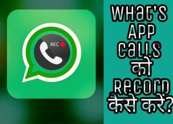 WhatsApp Call Record Kaise Kare?