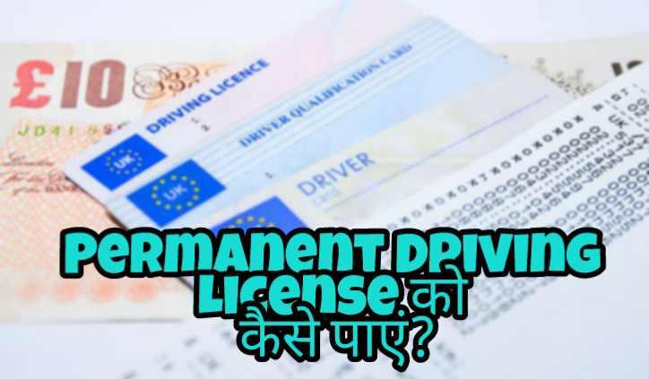 Permanent License कैसे पाएं?