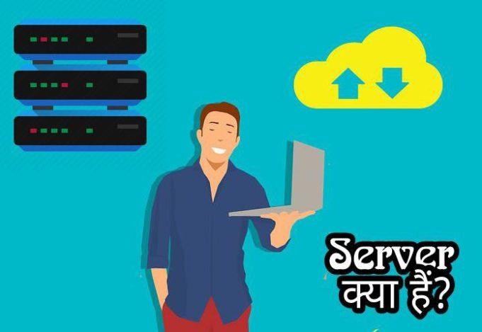 Server Kya Hai? सर्वर कैसे काम करता हैं और यह कितने प्रकार के होते हैं?