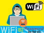 किसी भी WiFi का Password Hack Kaise Kare?