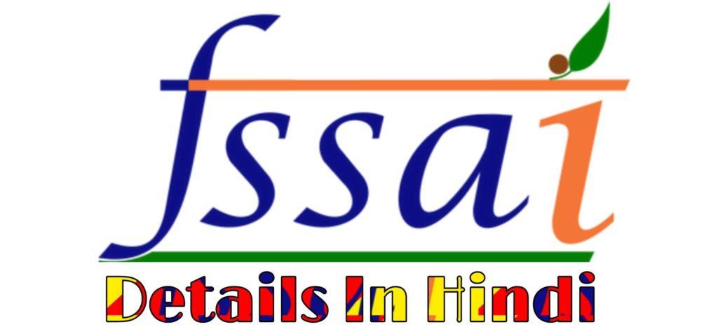 FSSAI Kya Hota Hai