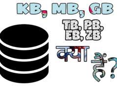 1 MB कितने KBका होता हैं?