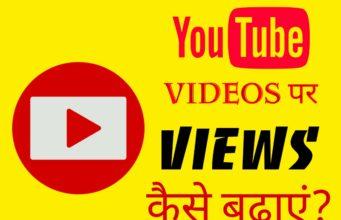 YouTube Videos Par Views Kaise Badhaye? YouTube Channel Fast Grow कैसे करें?