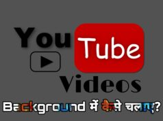 YouTube Videos Ko Background Me Play Kaise Kare?