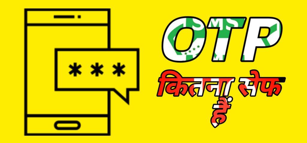 OTP क्या हैं? इसका क्या कार्य हैं?