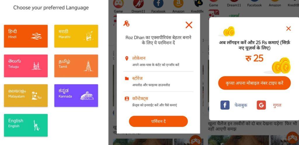 Roz Dhan App Kya hai? RozDhani App की मदद से घर बैठे पैसे कैसे कमाए?
