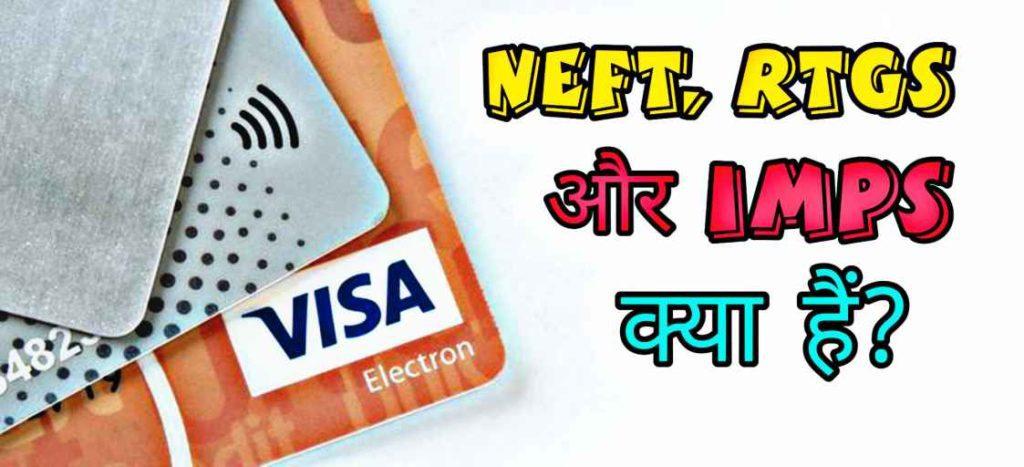 NEFT, IMPS Aur RTGS Payment System Kya Ha? और इस से पैसे ट्रांसफर कैसे करें?