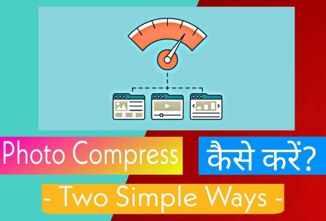 Image Compress कैसे करें? बिना Image Quality घटाए?