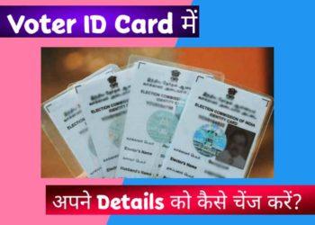 अपनेVoter ID Card में अपना नाम, फ़ोटो और एड्रेस कैसे बदले?