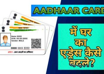 अपने Aadhaar Card में घर का Address कैसे बदले?