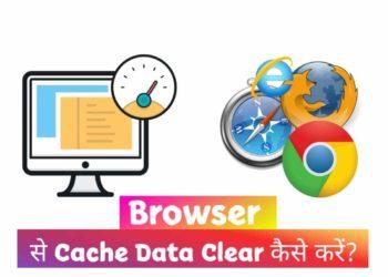 Mobile और Computer Browser से Cache Clear कैसे करें?