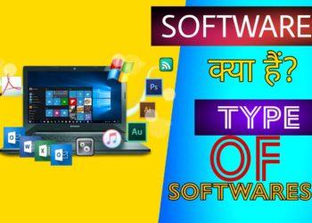 Software क्या हैं? इसका क्या काम होता हैं? और Software कितने प्रकार का होता हैं?