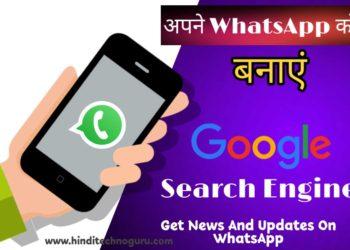 WhatsApp पर कर सकते है Google की तरह सर्च जाने कैसे कर सकते यह काम -