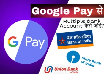 Google Pay से Multiple Bank Account Link कैसे करें?